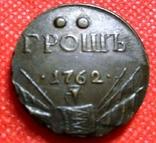 2 копійки/грош/ 1762  року . Проба. Копія - не магнітна, мідна, фото №2