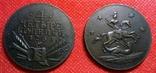 4 копійки 1762 року . Копія - не магнітна, фото №2