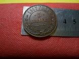 5 копійок1917 року . Проба. Копія - не магнітна, мідна, фото №5