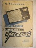 М.Румянцев Любительскиекарманные приемники 1964г., фото №2