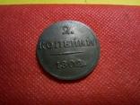 2копійки 1802 року . Проба. Копія - не магнітна, мідна, фото №2