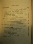 Л.Светлаков Справочник по малогабаритным радиоприемникам 1966г., фото №3