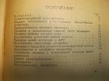 В.Енютин Как наладить супергетеродинный приемник 1956г., фото №4
