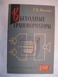 Р.М.Малинин Выходные трансформаторы 1963г., фото №2