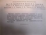 Р.М.Малинин Выходные трансформаторы 1963г., фото №4