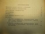 Р.М.Малинин Выходные трансформаторы 1963г., фото №5