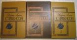 Р.Л.Стивенсон в 3-х томах, фото №2