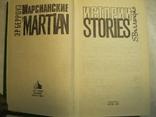 Э.Р.Берроуз Марсианские истории, фото №3