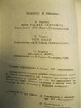 Э.Р.Берроуз Марсианские истории, фото №4