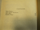 Э.Р.Берроуз Марсианские истории, фото №5