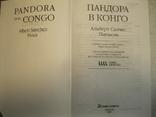 Пандора в Конго, фото №3