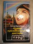 Е.Трегубов Байки кремлевского диггера, фото №2