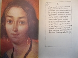 Тарас Шевченко 1978г., фото №5