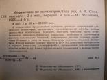 Справочник по психиатрии 1985г., фото №3
