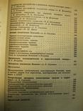 Справочник по психиатрии 1985г., фото №5