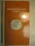 В.В.Зварич Нумизматический словарь 1980г., фото №2