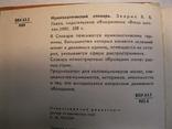 В.В.Зварич Нумизматический словарь 1980г., фото №4