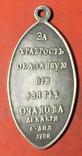 За храбрость оказанную при взятии Очакова копия, фото №3
