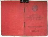 Удостоверение к медали 1946 года с выгоревшими записями., фото №2