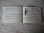 Разные документы, фото №12