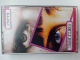 Аудиокассета с альбомом Твои глаза 2001 г., фото №3
