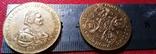 10 рублів золотом 1757року . Копія - не магнітна позолота 999, фото №3