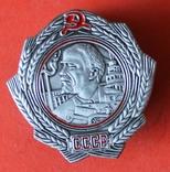 Копия Орден Ленина (трактор), фото №2
