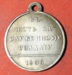 Копия В честь заслуженному солдату (1), фото №3