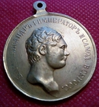 Медаль за ползно-Копія. позолота 999, не магнітна., фото №2