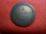 2 копійки 1802 року . Проба.Супер-копія - не магнітна, мідна, фото №2