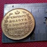 5 рублів золотом 1817 року . Копія - не магнітна позолота 999, фото №4