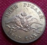 5 рублів золотом 1817 року . Копія - не магнітна позолота 999, фото №2