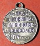 Копия За труды по всеобщей мобилизации, фото №2