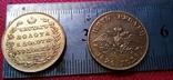 5 рублів золотом 1825року . Копія - не магнітна позолота 999-  лот 1штука, фото №3