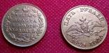 5 рублів золотом 1825року . Копія - не магнітна позолота 999-  лот 1штука, фото №2