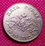 5 рублів золотом 1818 року . Копія - не магнітна позолота 999-  лот 1штука, фото №2