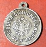 Копия За особые воинские заслуги, фото №3