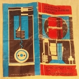 Электрокипятильный набор дорожный СССР ГОСТ 81 гарантийный талон, фото №11
