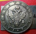 1 рубль 1803 року . Супер - Копія, не магнітна, посрібнення 999, фото №3