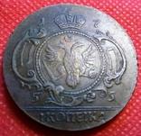 1 копійка 1755 року . Проба. Копія - не магнітна, мідь, фото №3