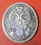 Копия Медаль За Прутский поход 1711  Петр 1, фото №3