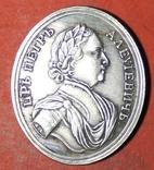 Копия  Медаль За Прутский поход 1711  Петр 1 другой портрет, фото №2