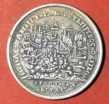 Копия За взятие четырех шведских фрегатов при Гренгаме 1720 Петр 1, фото №3