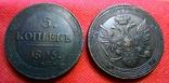 5 копійок 1805  року. Росія / Супер- КОПІЯ/ не магнітна, фото №4