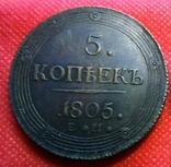 5 копійок 1805  року. Росія / Супер- КОПІЯ/, бронза- не магнітна, лот 1штука, фото №2