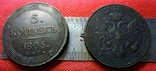 5 копійок 1805  року. Росія / Супер- КОПІЯ/, бронза- не магнітна, лот 1штука, фото №3