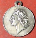 Медаль 200 лет Полтавской битвы 1709-1909 копия, фото №2