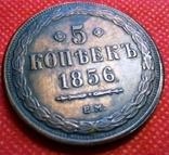 5 копійок 1856 року. Росія / Супер- КОПІЯ/ не магнітна, фото №2