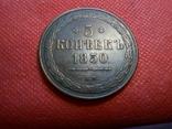 5 копійок 1850 року. Росія / Супер- КОПІЯ/ не магнітна, мідна-  лот 1штука, фото №2