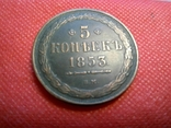 5 копійок 1853 року. Росія / Супер- КОПІЯ/ не магнітна, мідна- лот 1штука, фото №2